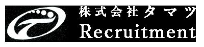 株式会社タマツ|リクルートサイト